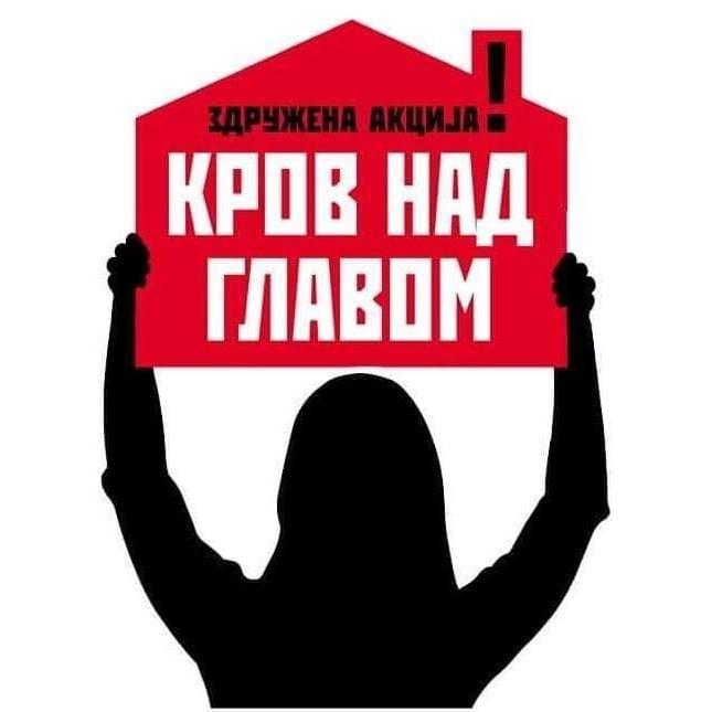 """DVE SUBOTIČKE ORGANIZACIJE POSTALE DEO ZDRUŽENE AKCIJE """"KROV NAD GLAVOM"""": BEZ DOMA NIKO!"""